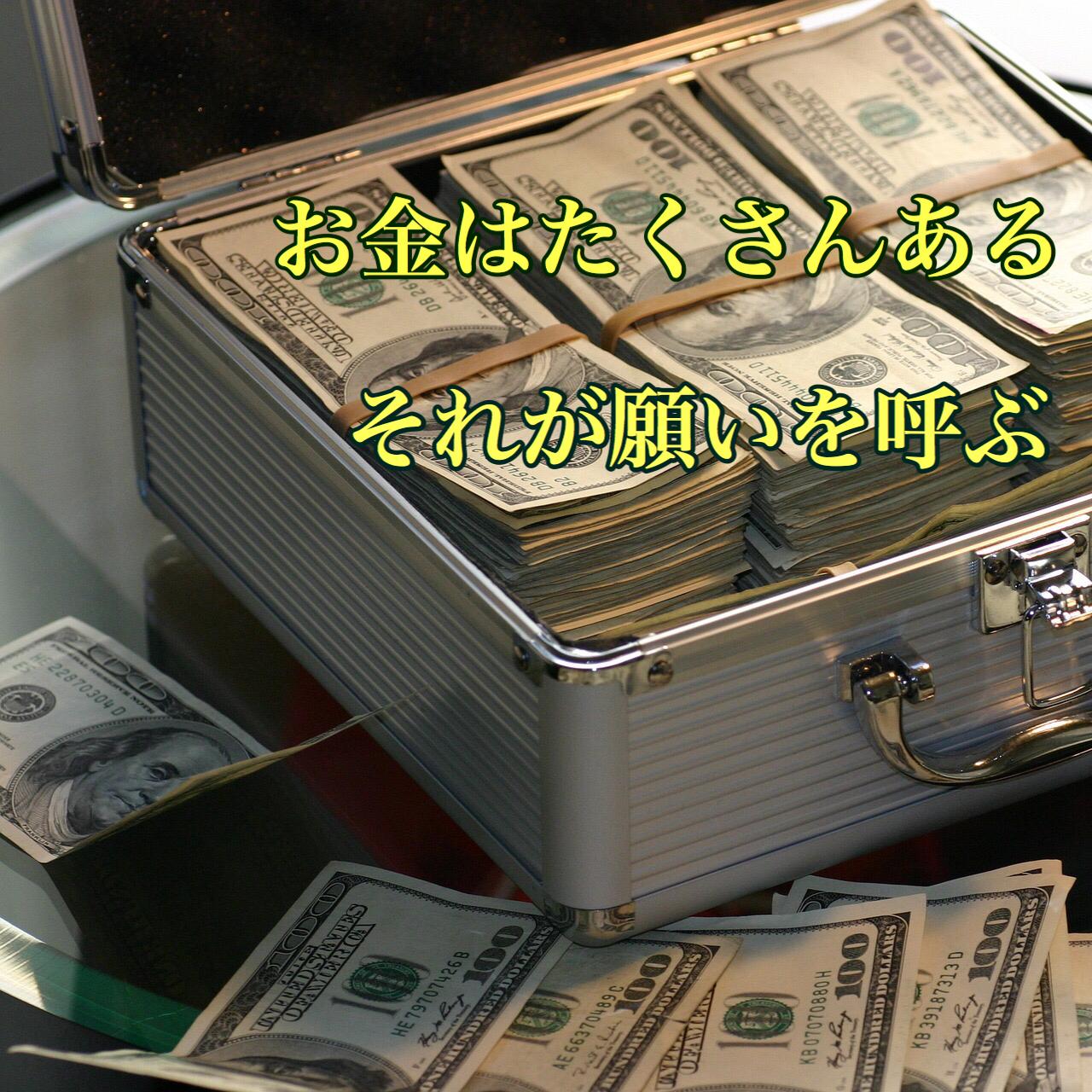 お金はいくらでもある、その考えが願いを呼ぶ