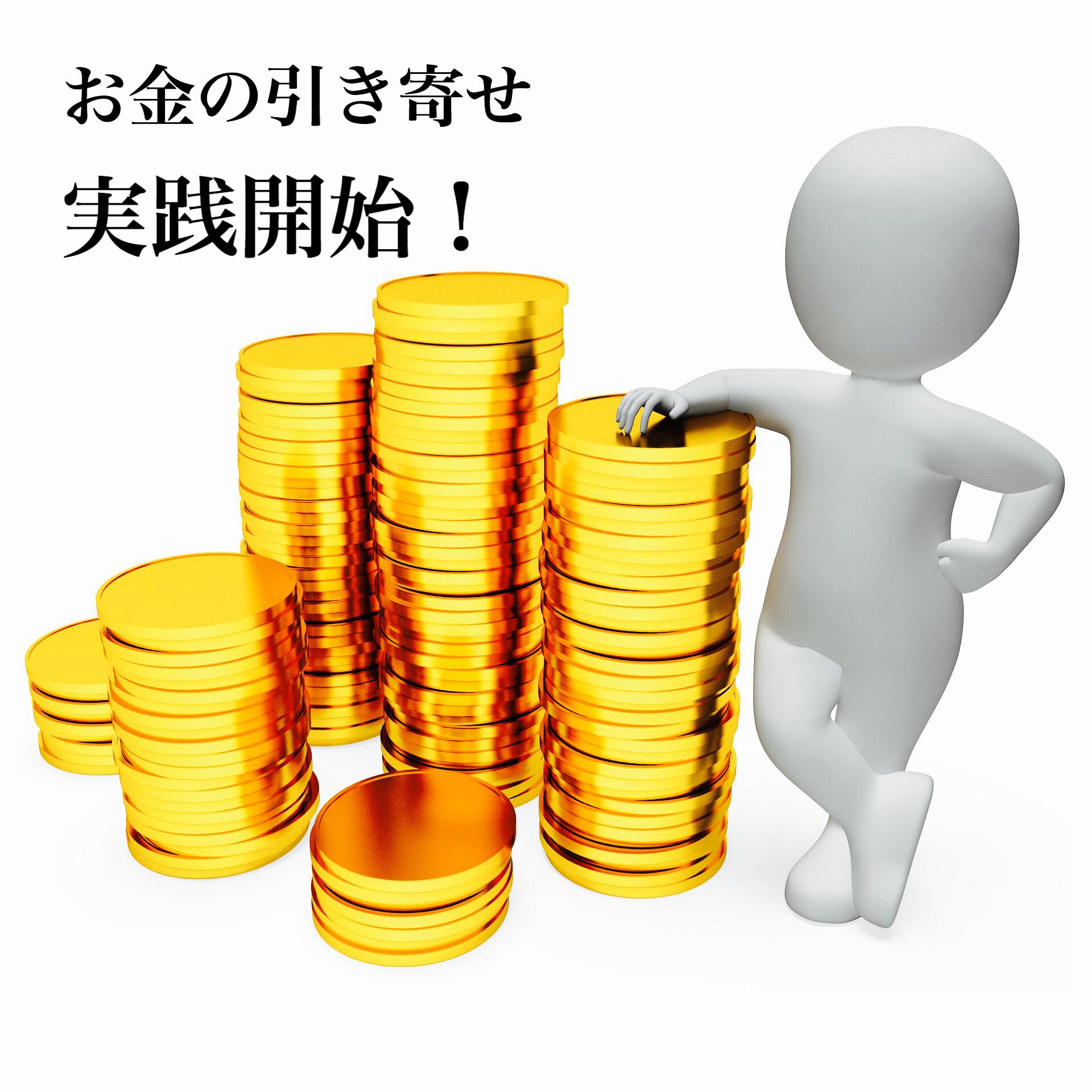 お金の引き寄せを実践する
