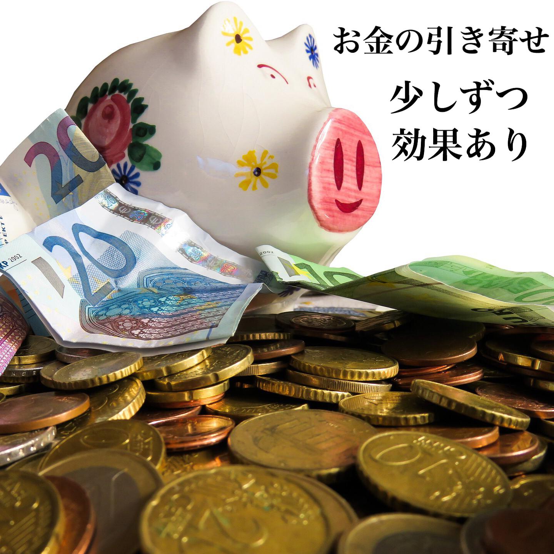 お金の引き寄せを実践し始めて1週間の効果を報告