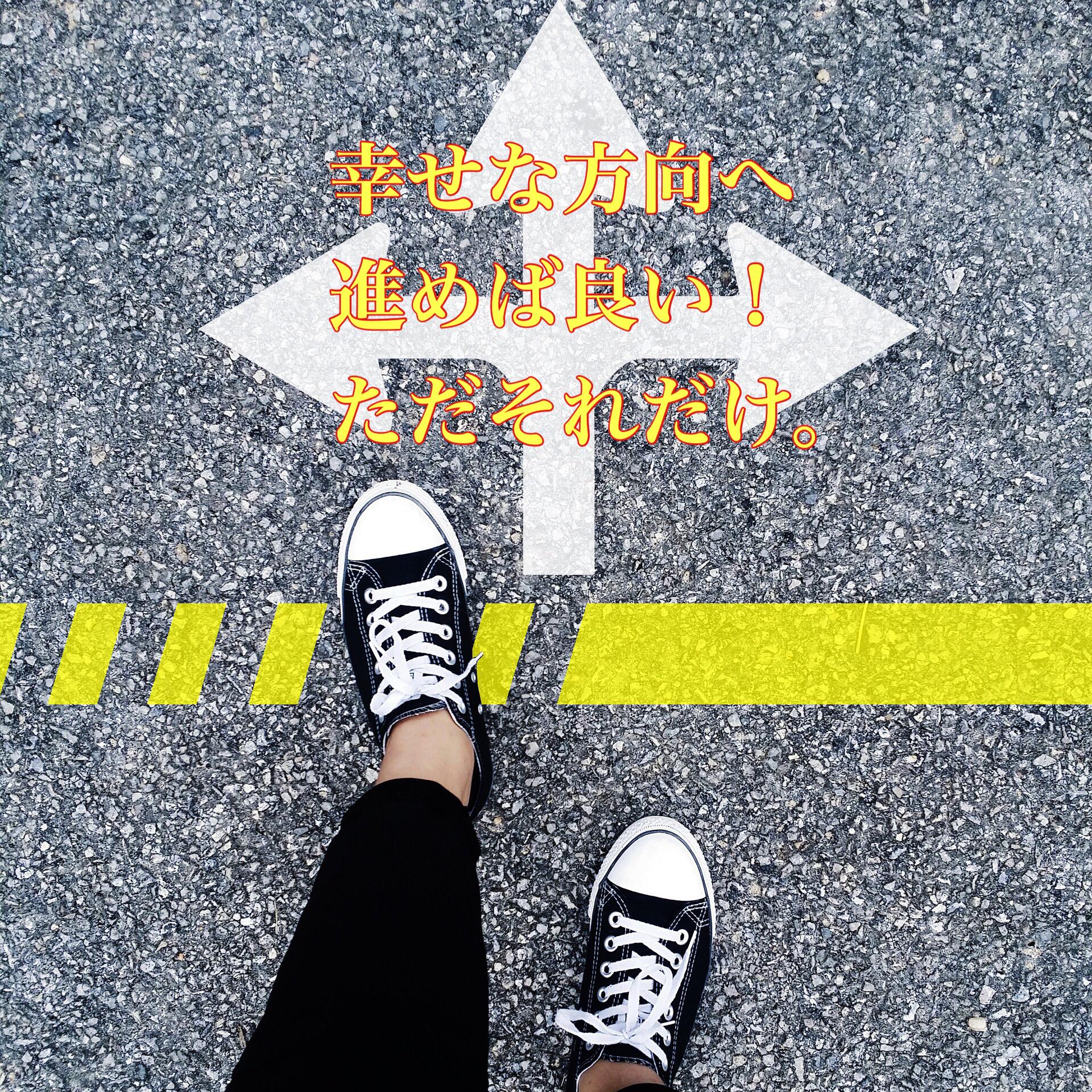 幸せになりたいなら幸せな方向へ進めば良い