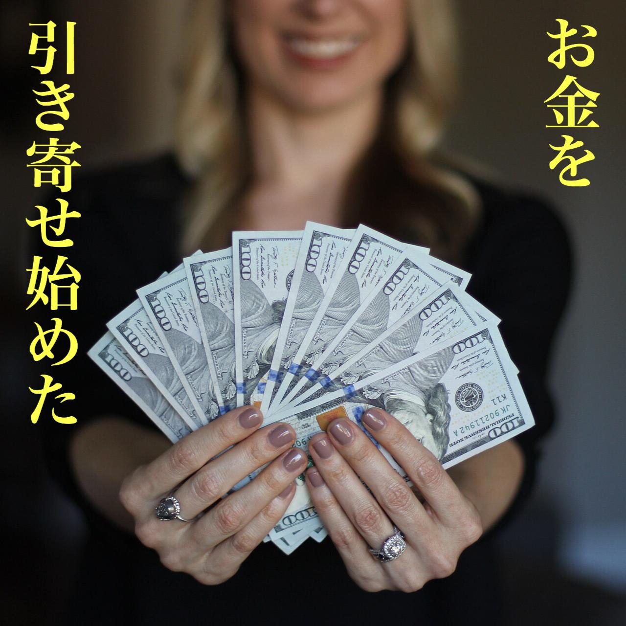 お金を引き寄せ始めた