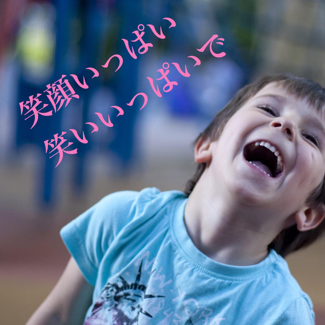 いつも笑顔いっぱい、笑いいっぱいで