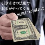 引き寄せの法則でお金がやってくる前兆4つが現れた