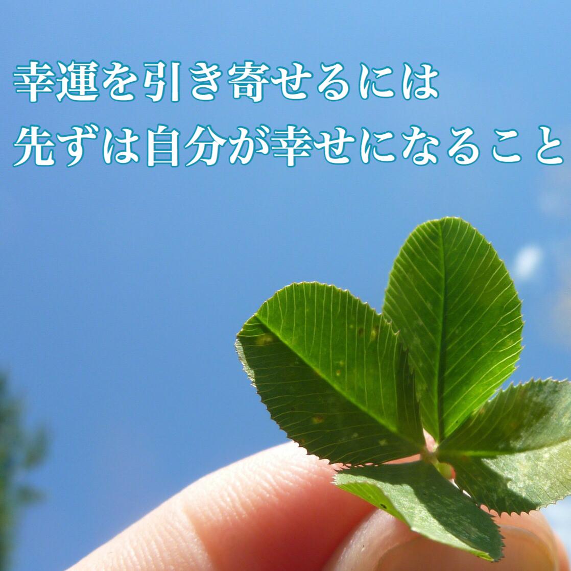 幸運を引き寄せるには先ずは自分が幸せになること
