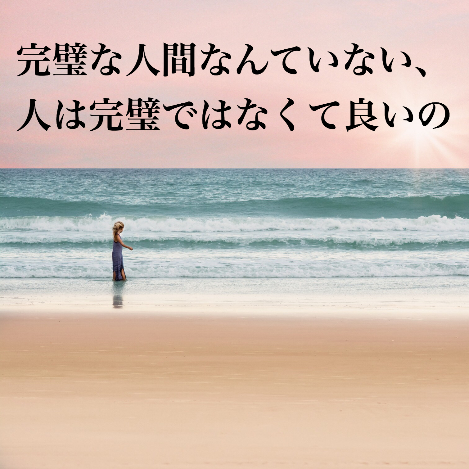 完璧な人間なんていない、人は完璧ではなくて良いの