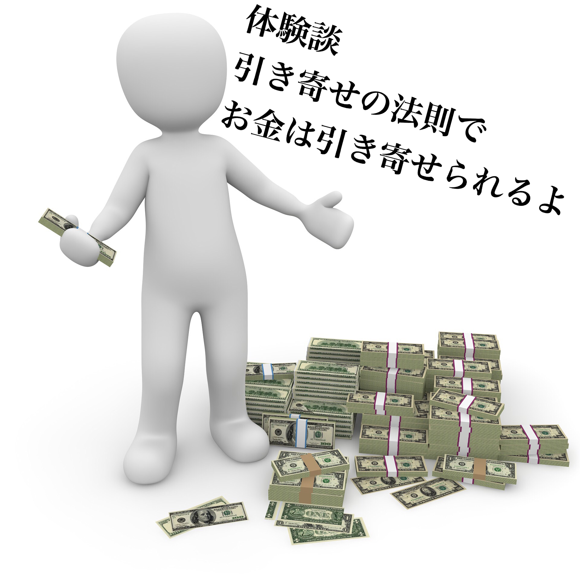 体験談・引き寄せの法則でお金は引き寄せられるよ