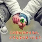 この世は幸せまみれ、小さな幸せ見つけよう