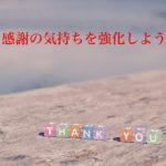感謝の気持ちを強化しよう