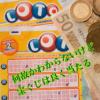 お金の引き寄せの法則で宝くじは良く当たる(画像付)